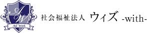 社会福祉法人 ウィズ-with-