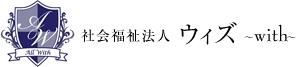 社会福祉法人ウィズ-with-